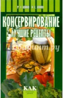 Лойко Ромуальд Консервирование: Лучшие рецепты