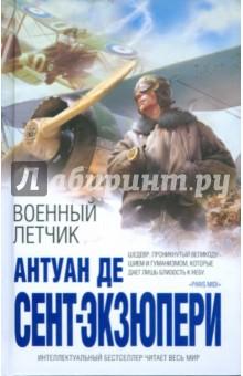 Де Сент-Экзюпери Антуан Военный летчик