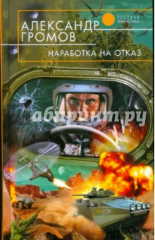 Громов Александр Николаевич Наработка на отказ