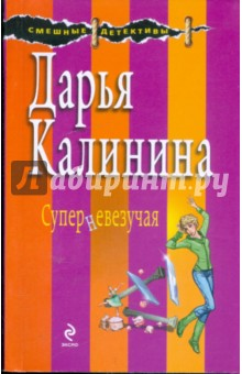 Калинина Дарья Александровна Суперневезучая