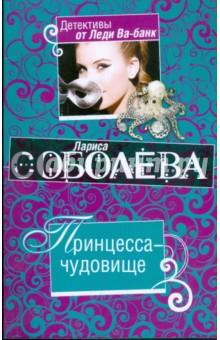 Соболева Лариса Павловна Принцесса-чудовище