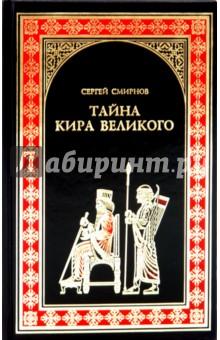 Смирнов Сергей Анатольевич Тайна Кира Великого