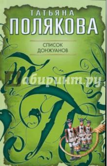 Полякова Татьяна Викторовна Список донжуанов