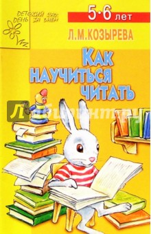 Козырева Лариса Михайловна Как научиться читать (Приложение)