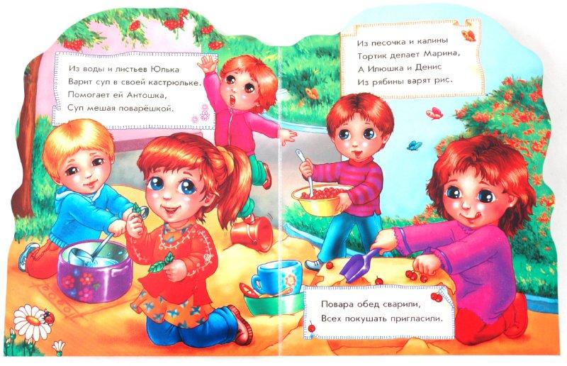 Иллюстрация 1 из 9 для Поиграем в поваров - Ирина Солнышко | Лабиринт - книги. Источник: Лабиринт