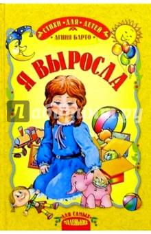 Барто Агния Львовна Я выросла
