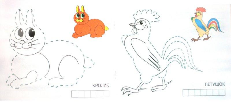 Обвести рисунки детей