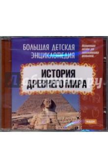 Большая детская энциклопедия. История Древнего мира