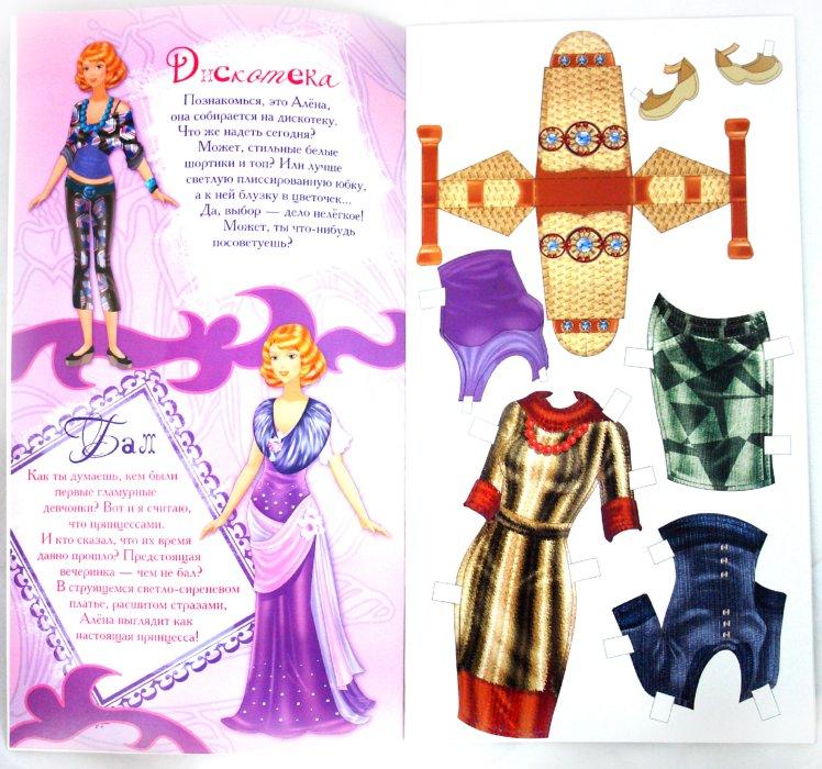 Иллюстрация 1 из 10 для Гламурные девчонки. Наряди меня! Синяя | Лабиринт - книги. Источник: Лабиринт