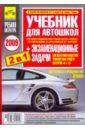 Учебник для автошкол + экзаменационные задачи для водителей категорий `А` и `В` 2009 год