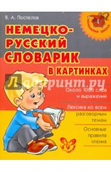 Немецко-русский словарик в картинках