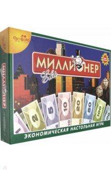 Настольная игра Миллионер-Элит (4336)Бизнес-игры<br>Даже видавшие виды фанаты экономической игры, открыв эту коробку, присвистнут от удивления. На основе всего лучшего, проверенного многими поколениями игроков, в Миллионер-elite была создана игровая модель бизнеса, максимально приближенная к реальности! Налоговая система, акции, страховые полисы, аукционные торги - всё это мы собрали в одной игре.<br>Головокружительно! Увлекательно! Захватывающе! Эта игра не отпустит вас ни на секунду - можете проверить! Вам обязательно захочется доиграть до конца. Тем более, что в отличие от традиционной экономической игры, фактор успеха имеет здесь больше слагаемых-неизвестных, которые могут сыграть на руку отстающему, помешать уверенному темпу лидера... Дерзайте!<br>Количество игроков: 2-6 человек.<br>Возраст от 9 до 99 лет.<br>Время игры 90мин.<br>Размер игрового поля 48х48 см.<br>В комплекте: <br>1.Правила игры 1 шт.<br>2.Игровое поле 1 шт.<br>3.Филиалы 24 шт.<br>4.Предприятия12 шт.<br>5.Карточки:<br>ШАНС 30 шт.<br>ФОРТУНА30 шт.<br>УЧАСТКОВ 26 шт.<br>6.Банкноты стоимостью:<br>1 фант48 шт.<br>5 фантов 48 шт.<br>10 фантов 48 шт.<br>20 фантов 48 шт.<br>50 фантов 48 шт.<br>100 фантов 48 шт.<br>500 фантов 48 шт.<br>7.Акции48 шт.<br>8.Страховые полисы:<br>зелёные 12 шт.<br>синие 12 шт.<br>оранжевые 12 шт.<br>красные 12 шт.<br>9.Фишки игроков 6 шт.<br>10.Кубики 2 шт.<br>11.Коробка 1 шт.<br>Упаковка: картонная коробка.<br>Производство: Россия.<br>