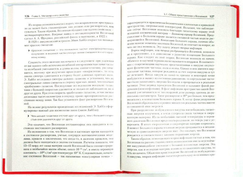 Современная концепция естествознания книгаСкачать учебники учебные пособия