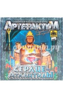 Настольная игра  Артефактум. Сердце Атлантиды