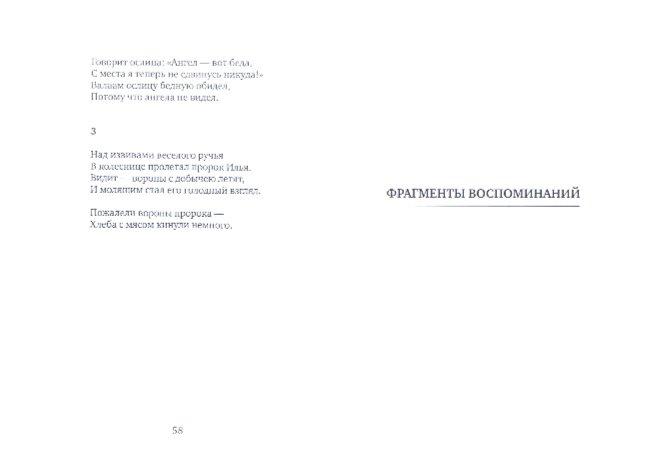 Иллюстрация 1 из 11 для Поздние поезда: Стихи, переводы, проза - Лидия Иотковская   Лабиринт - книги. Источник: Лабиринт