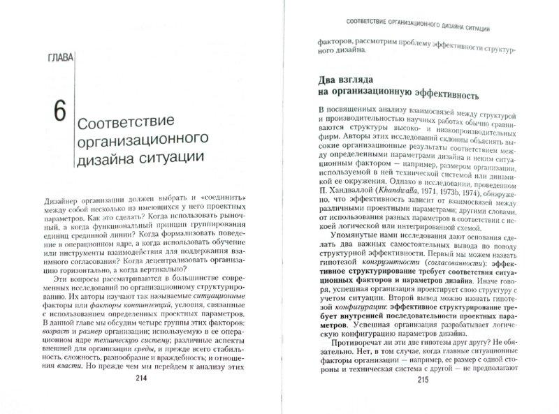 Иллюстрация 1 из 6 для Структура в кулаке: создание эффективной организации - Генри Минцберг | Лабиринт - книги. Источник: Лабиринт