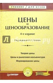 Есипов Виктор Ефимович Цены и ценообразование. - 4-е издание