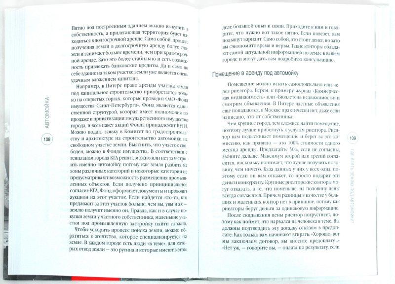 Иллюстрация 1 из 21 для Автомойка: с чего начать, как преуспеть - Дмитрий Дубровский | Лабиринт - книги. Источник: Лабиринт