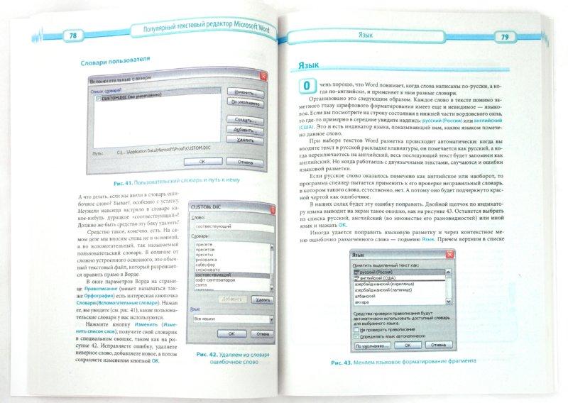 Иллюстрация 1 из 11 для Word и Excel. Cамоучитель Левина в цвете - Александр Левин | Лабиринт - книги. Источник: Лабиринт