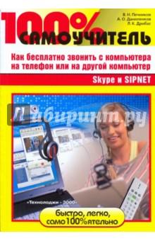 100% самоучитель. Skype и SIPNET: как бесплатно звонить с компьютера на телефон или на др. компьютер