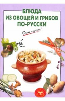 Блюда из овощей и грибов по-русски