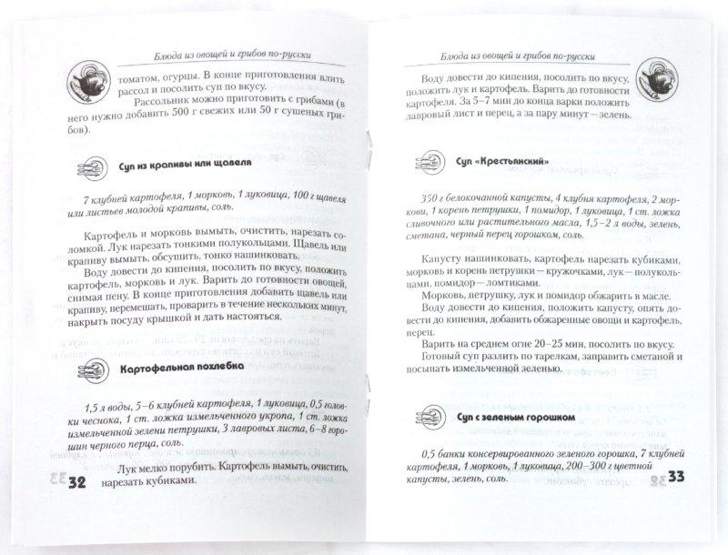 Иллюстрация 1 из 10 для Блюда из овощей и грибов по-русски | Лабиринт - книги. Источник: Лабиринт