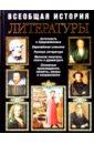 Терехова Анастасия Всеобщая история литературы