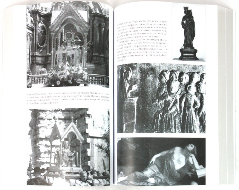 Иллюстрация 1 из 22 для Леонардо да Винчи и Братство Сиона - Линн, Принс   Лабиринт - книги. Источник: Лабиринт