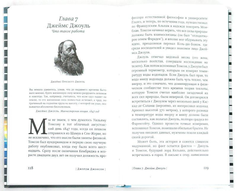 Иллюстрация 1 из 16 для Десять самых красивых экспериментов в истории науки | Лабиринт - книги. Источник: Лабиринт