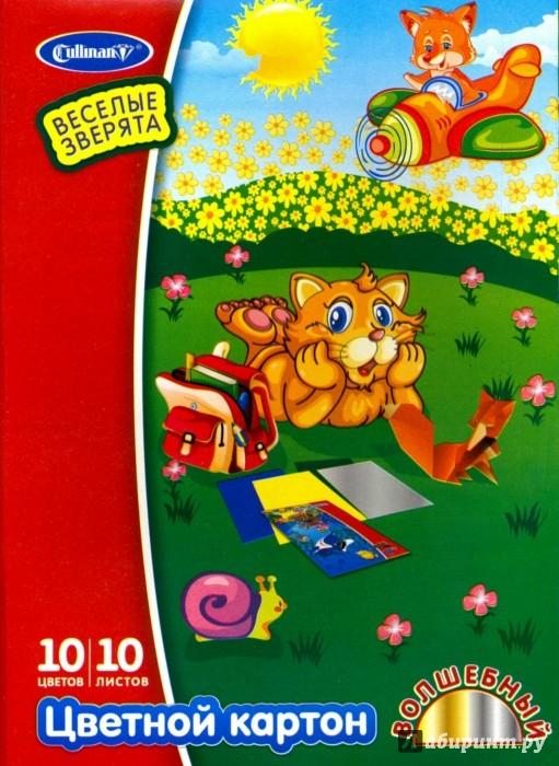 Иллюстрация 1 из 4 для Картон цветной 10 листов, 10 цветов (FK-74210-A) | Лабиринт - канцтовы. Источник: Лабиринт