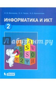 Информатика и ИКТ : учебник для 2 класса