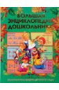 Большая энциклопедия  ...