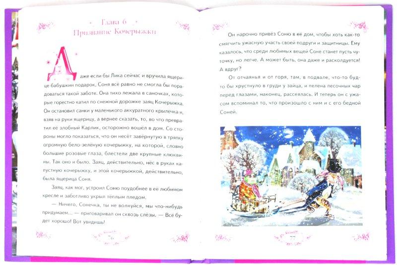 Иллюстрация 1 из 14 для Маленькая фея и Загадка Песочных Часов - Злата Серебрякова   Лабиринт - книги. Источник: Лабиринт