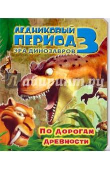Ледниковый период 3: Эра динозавров. По дорогам древности