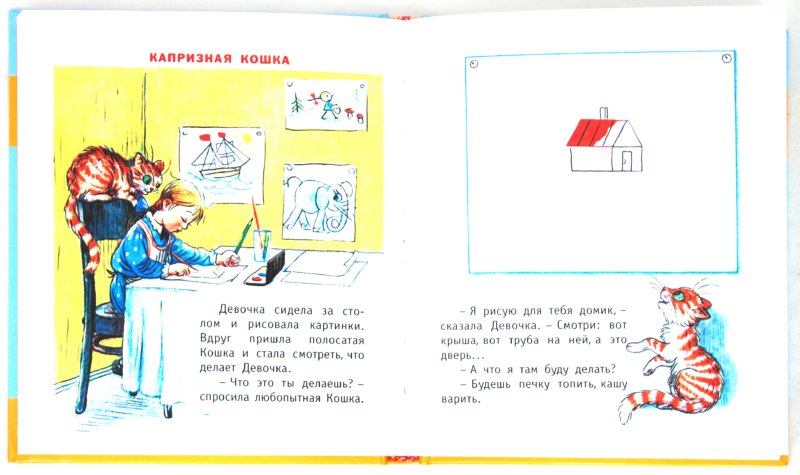 Иллюстрация 1 из 27 для Сказки - Владимир Сутеев | Лабиринт - книги. Источник: Лабиринт