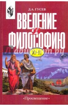 Введение в философию 10-11класс: учебник