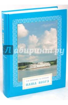 Наша Волга