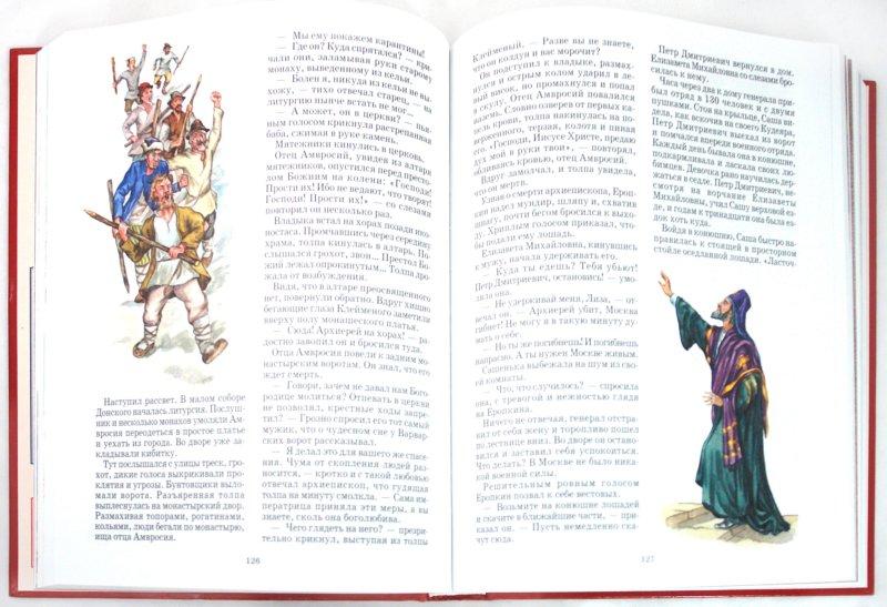 Иллюстрация 1 из 37 для Российские императоры - Соломко, Ермильченко, Перевезенцев, Орлова-Маркграф   Лабиринт - книги. Источник: Лабиринт