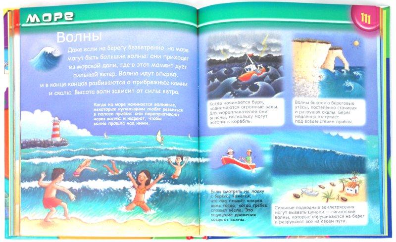 Иллюстрация 1 из 35 для Большая энциклопедия для самых маленьких | Лабиринт - книги. Источник: Лабиринт