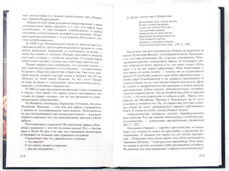 Иллюстрация 1 из 26 для Вся правда о русских: два народа - Андрей Буровский   Лабиринт - книги. Источник: Лабиринт