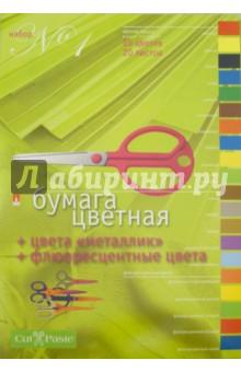 Бумага цветная + цвета металлик, флюоресцентные цвета, А4 20 листов, 20 цветов (11-420-36)Бумага цветная флуоресцентная, тонированная<br>Набор цветной мелованной бумаги.<br>+ 5 листов мелованной бумаги флюоресцентных цветов, 5 листов мелованной бумаги цветов металлик.<br>Односторонняя.<br>Формат: А4. <br>Количество листов: 20<br>Количество цветов: 20<br>Наименование цветов:<br>Мелованная бумага: желтый, оранжевый, красный, розовый, фиолетовый, синий, голубой, зеленый, коричневый, черный.<br>Мелованная бумага флюоресцентных цветов: желтый, оранжевый, розовый, синий, зеленый.<br>Мелованная бумага цветов металлик: сиреневый металлик, голубой металлик, изумрудный металлик, бронза, серебро.<br>Производство: Россия<br>