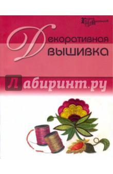 Костельцова Татьяна Сергеевна Декоративная вышивка