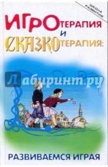 Капшук Ольга Николаевна Игротерапия и сказкотерапия: развиваемся играя