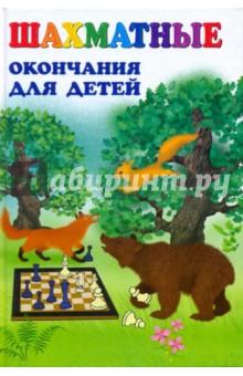 Петрушина Наталья Михайловна Шахматные окончания для детей