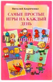 Кириченко Виталий Юрьевич Самые простые игры на каждый день