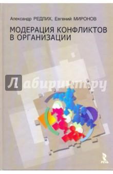 Миронов Евгений, Редлих Александр Модерация конфликтов в организации