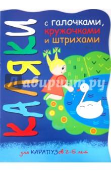 Мальцева Ирина Владимировна Лебеди на пруду