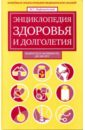 Лифлянский В. Г. Энциклопедия здоровья и долголетия: Новейшая энциклопедия медицинских знаний