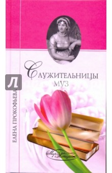 Прокофьева Елена Владимировна Служительницы муз. От Сафо до Джоан Роулинг