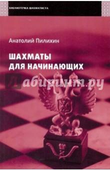 Пилихин Анатолий Афанасьевич Шахматы для начинающих